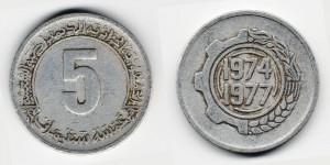 5 сантимов 1974 года