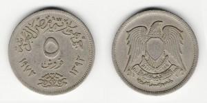 5 миллим 1972 года