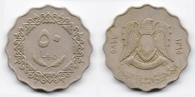 50 дирхамов 1975 года