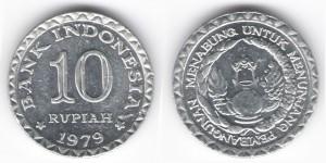 10 рупий 1979 года