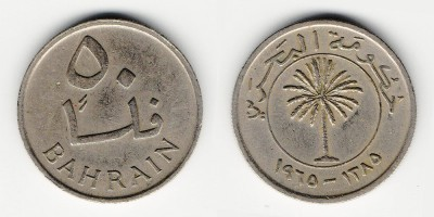 50 филсов 1965 года