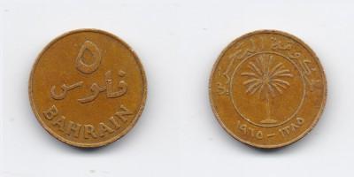 5 филсов 1965 года