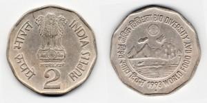 2 рупии 1993 года
