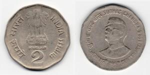 2 рупии 1997 года