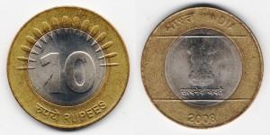 10 рупий 2008 года