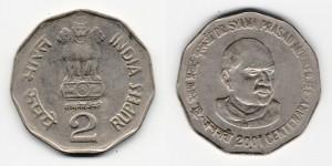 2 рупии 2001 года