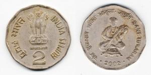 2 рупии 2002 года
