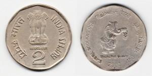 2 рупии 2003 года