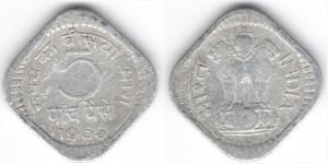 5 пайс 1968 года Индия
