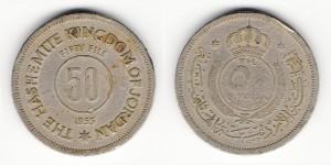 50 филсов 1955 года