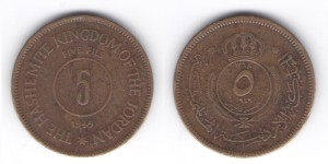 5 филсов 1949 года
