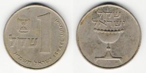 1 шекель 1981 года