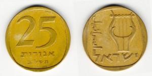 25 агорот 1972 года