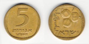 5 агорот 1969 года