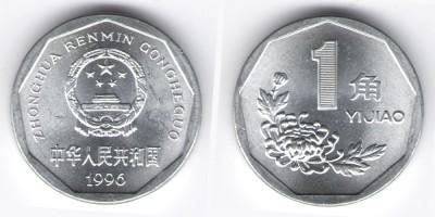 1 jiao 1996