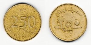250 ливров 1996 года