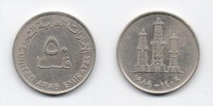 50 филсов 1989 года