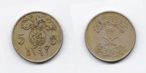 5 халалов 1972 года
