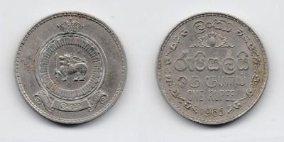 1 rúpia 1965