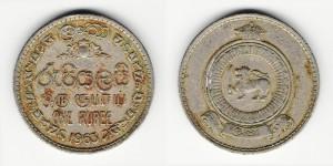 1 рупия 1963 года