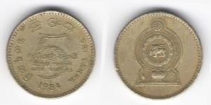 5 рупий 1984 года