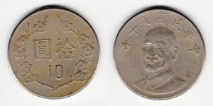 10 юаней 1981 года