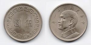 5 юаней 1970 года