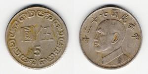 5 юаней 1983 года