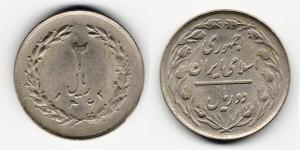 2 риала 1983 года
