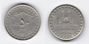 50 риалов 1995 года