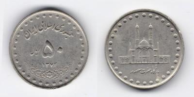 50 rials 1995