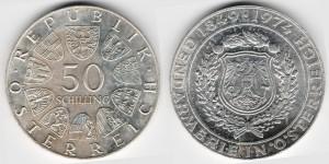 50 шиллингов 1974 года 125-летие полиции