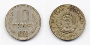 10 стотинок 1962 года