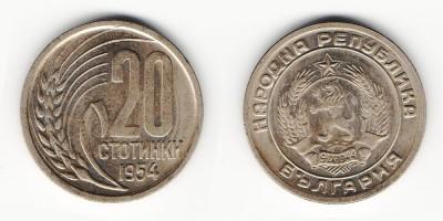 20 стотинок 1954 года