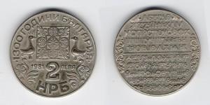2 лева 1981 года