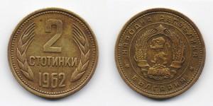 2 стотинки 1962 года