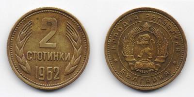 2 stotinki 1962