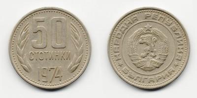 50 стотинок 1974 года