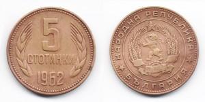 5 стотинок 1962 года