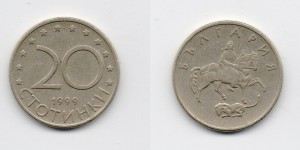 20 стотинок 1999 года