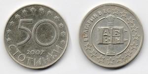 50 стотинки 2007 года в ЕС