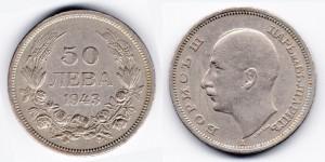 50 лева 1943 года