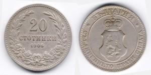 20 стотинки 1906 года