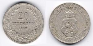 20 стотинки 1913 года
