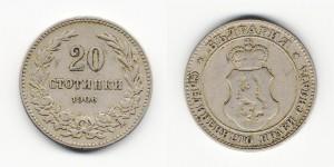 20 стотинок 1906 года