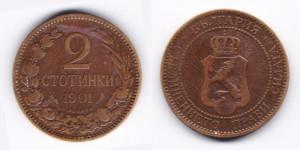 2 стотинки 1901 года