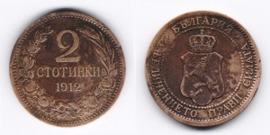 2 стотинки 1912 года