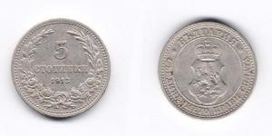 5 стотинки 1913 года