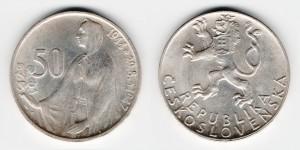 50 крон 1947 года