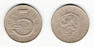 5 крон 1975 года